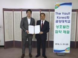한국을 뛰어넘어 세계로, 금강·VAULT 창업혁신 아카데미