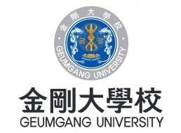 진흙에서 꽃피우는 숭고함: 대학 기본역량 진단 평가 속 금강대학