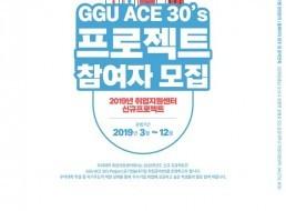 GGU ACE 30's 프로젝트