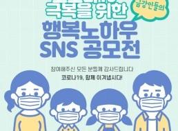 코로나19 극복을 위한 금강인들의 행복노하우 SNS 공모전