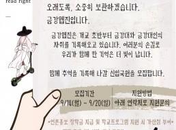 2020 금강웹진 신입국원을 모집합니다!