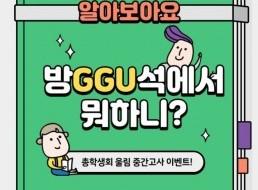 으쌰으쌰 중간고사를 위한 울림 학생회의 이벤트 : 방GGU석에서 뭐하니?
