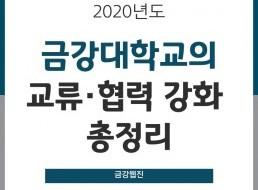 2020년, 금강대학교의 교류·협력 강화 총정리