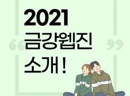 2021-1학기 금강웹진 국원 소개!
