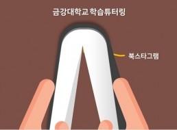 금강이음새 학습튜터링 <북스타그램> 연작 칼럼 ③