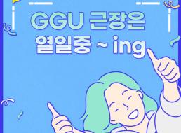 여름방학을 불태운 그대들 : GGU 근장은 열일중 ~ing